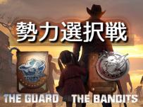 【イベント】勢力選択戦